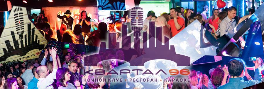 Москва клуб квартал девушек на ночном клубе ню