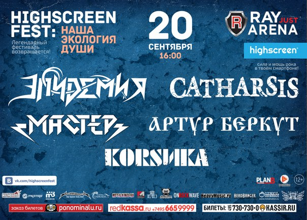 Highscreen fest: Наша Экология Души