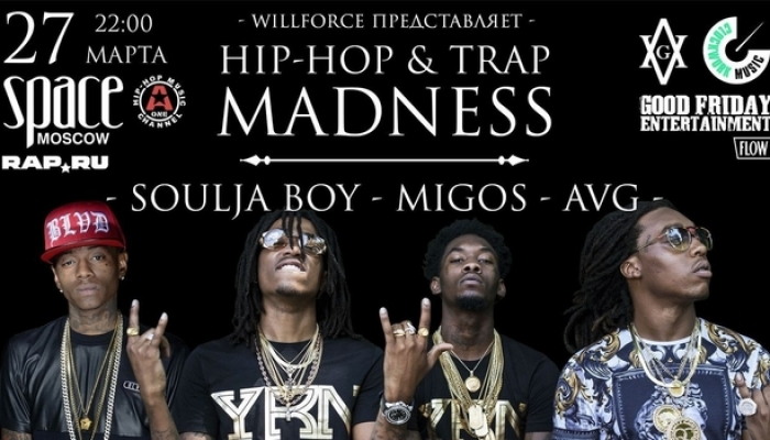 HIP-HOP AND TRAP MADNESS. MIGOS, SOULJA BOY, #AVG