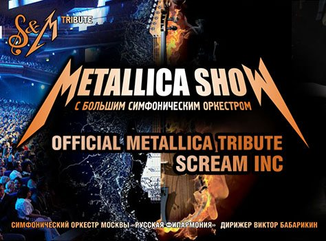 Metallica Show S&M Tribute - Scream Inc